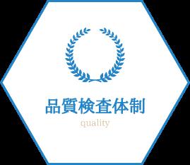 品質検査体制