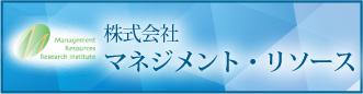 株式会社マネジメント・リソース