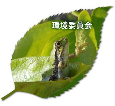 環境委員会