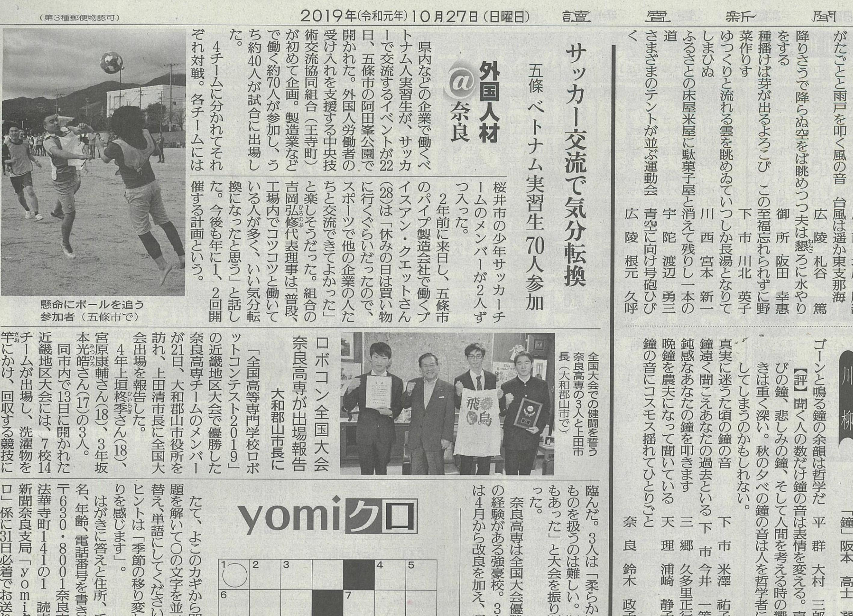 讀賣新聞10月27日号