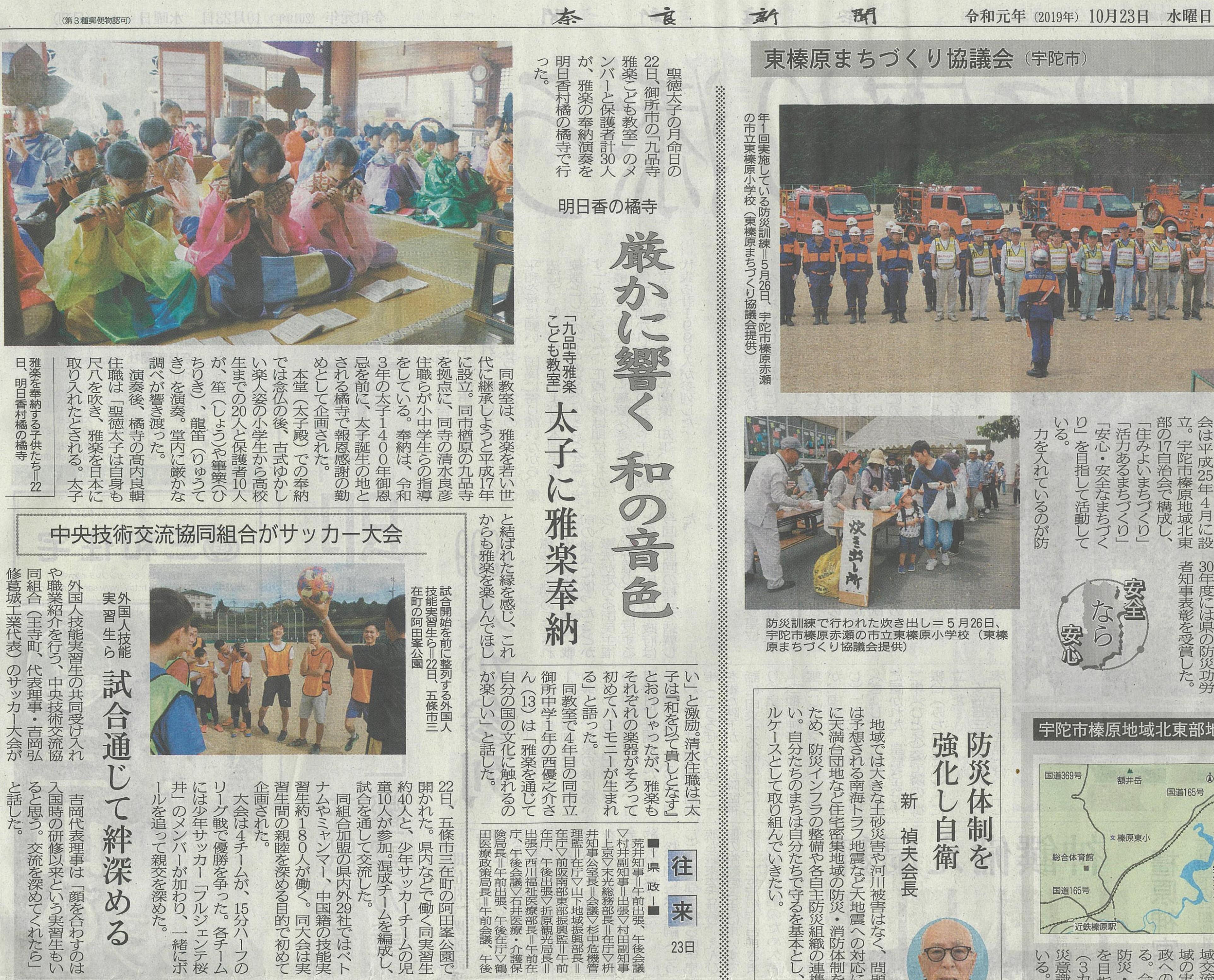 奈良新聞10月24日号